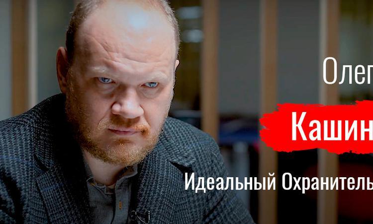 Идеальный Охранитель. Олег Кашин о наследии СССР // Крупный план